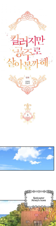 I'm a Killer but I'm Thinking of Living as a Princess - chapter 3-eng-li