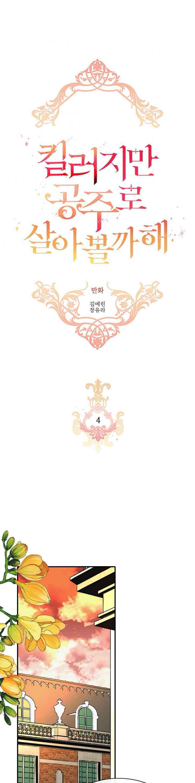 I'm a Killer but I'm Thinking of Living as a Princess - chapter 4-eng-li