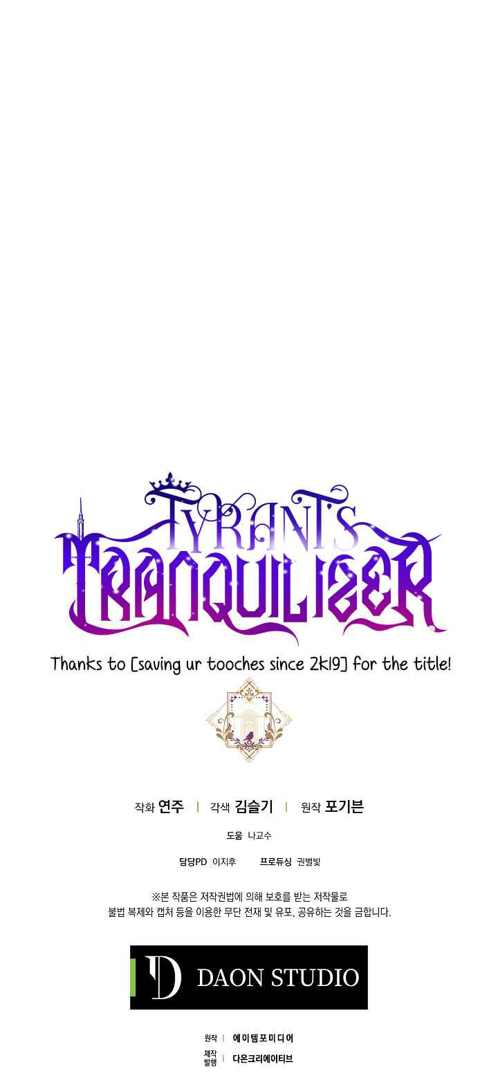 Tyrant's Tranquilizer - chapter 8-eng-li